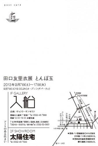 e-201309b