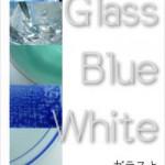 ガラスと青と白のうつわ展