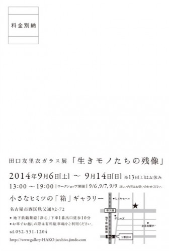 e-201409b