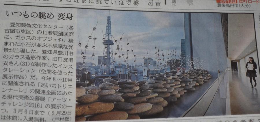 朝日新聞DSC_0137