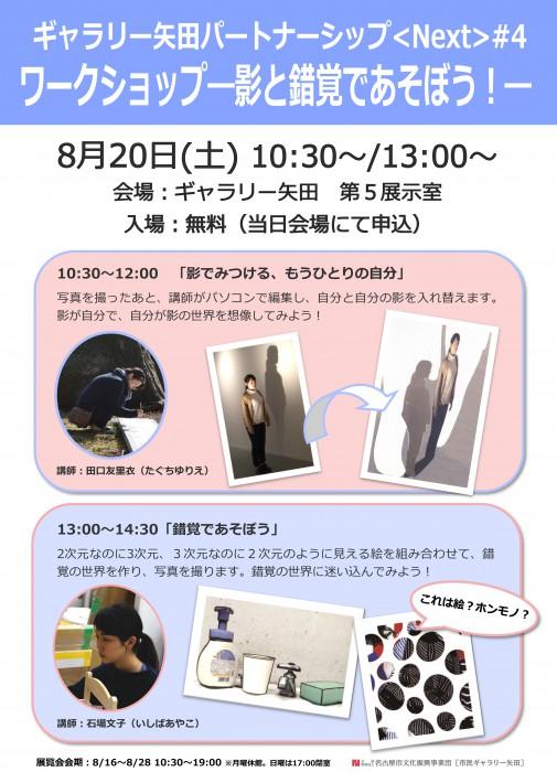 Next3アーティストトーク告知ver2